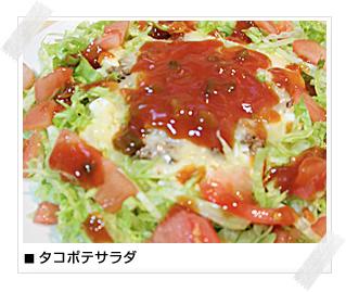 できあがり:タコポテサラダ