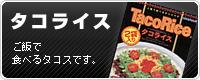 オキハムのご飯で食べるタコス「タコライス」
