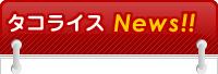 タコライスNews!!